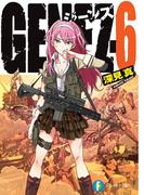 GENEZ―6 ジーンズ(富士見ファンタジア文庫)