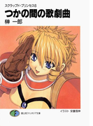 スクラップド・プリンセス6 つかの間の歌劇曲(富士見ファンタジア文庫)