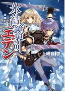 氷結鏡界のエデン 楽園幻想(富士見ファンタジア文庫)