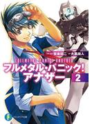 フルメタル・パニック! アナザー2(富士見ファンタジア文庫)