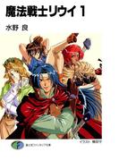 魔法戦士リウイ1(富士見ファンタジア文庫)
