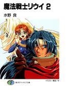 魔法戦士リウイ2(富士見ファンタジア文庫)