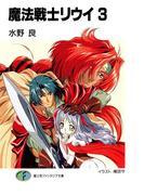 魔法戦士リウイ3(富士見ファンタジア文庫)