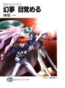 ロスト・ユニバース-1 幻夢 目覚める(富士見ファンタジア文庫)