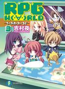 RPG W(・∀・)RLD3 ろーぷれ・わーるど(富士見ファンタジア文庫)