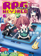 RPG W(・∀・)RLD6 ろーぷれ・わーるど(富士見ファンタジア文庫)