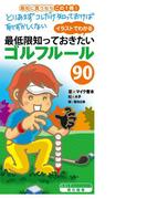 イラストでわかる 最低限知っておきたいゴルフルール90(ゴルメカ)