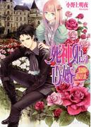死神姫の再婚2 -薔薇園の時計公爵-(B's‐LOG文庫)