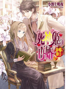 死神姫の再婚6 -鏡の檻に棲む王-(B's‐LOG文庫)