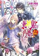 死神姫の再婚8 -飛べない翼の聖女-(B's‐LOG文庫)