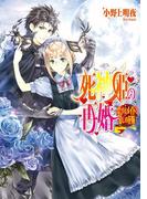 死神姫の再婚9 -恋するメイドと愛しの花嫁-(B's‐LOG文庫)