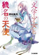 """""""文学少女""""と穢名の天使【アンジュ】(ファミ通文庫)"""