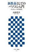 新教養としてのパソコン入門 コンピュータのきもち(アスキー新書)