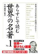 あらすじで読む世界の名著 No.1(中経出版)