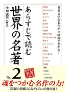 あらすじで読む世界の名著 No.2(中経出版)