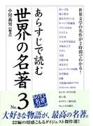 あらすじで読む世界の名著 No.3(中経出版)