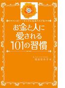 お金と人に愛される101の習慣(中経出版)