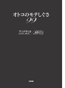 【期間限定価格】オトコのモテしぐさ99(中経出版)