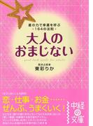 大人のおまじない(中経の文庫)