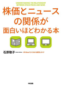 株価とニュースの関係が面白いほどわかる本(中経出版)