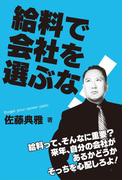 給料で会社を選ぶな(中経出版)