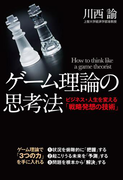 ゲーム理論の思考法(中経出版)