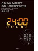 これから24時間でかならず成長する方法(中経出版)