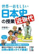 世界一おもしろい日本史<近現代>の授業(中経の文庫)