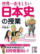 世界一おもしろい 日本史の授業(中経出版)