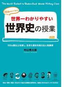 世界一わかりやすい世界史の授業(中経出版)