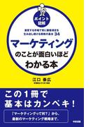 ポイント図解 マーケティングのことが面白いほどわかる本(中経出版)