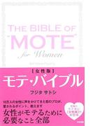 モテ・バイブル女性版(中経出版)