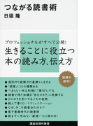 つながる読書術(講談社現代新書)