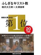 ふしぎなキリスト教(講談社現代新書)