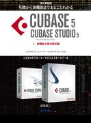 【電子書籍版】基礎から新機能までCUBASE5/CUBASE STUDIO5・1.新機能と基本設定編