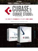 【電子書籍版】基礎から新機能までCUBASE5/CUBASE STUDIO5・2.MIDIデータ作成編及びオーディオデータ録音/編集編