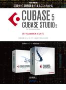 【電子書籍版】基礎から新機能までCUBASE5/CUBASE STUDIO5・5.Cubase5.5について