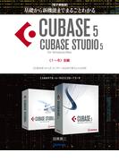 【電子書籍版】基礎から新機能までCUBASE5/CUBASE STUDIO5・1~6.全編