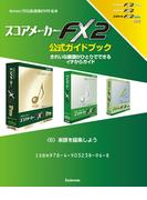 【電子書籍版】スコアメーカーFX2ガイドブック〈6〉楽譜を編集しよう
