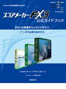 【電子書籍版】スコアメーカーFX3ガイドブック〈1〉まずは基本操作から