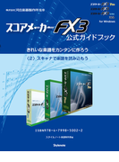 【電子書籍版】スコアメーカーFX3ガイドブック〈2〉スキャナで楽譜を読み込もう