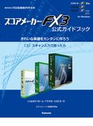 【電子書籍版】スコアメーカーFX3ガイドブック〈3〉スキャン入力で困ったら