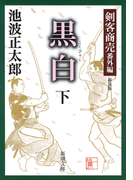 剣客商売番外編 黒白(下)