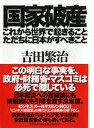 国家破産・これから世界で起きること、ただちに日本がすべきこと