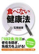 「食べない」健康法(PHP文庫)