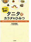 タニタ式カラダのひみつ(三笠書房)