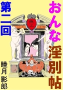 おんな淫別帖 第二回(愛COCO!)