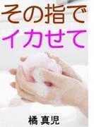 その指でイカせて(愛COCO!)
