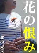 花の恨み(愛COCO!)