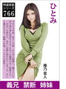 ひとみ(愛COCO!)